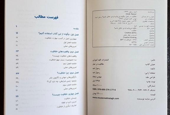 دانلود رایگان مقدمه و سه فصل از کتاب خلاقیت در عمل