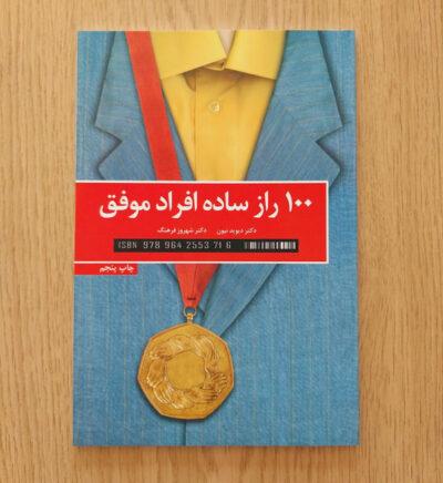 کتاب 100 راز ساده