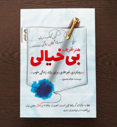 کتاب هنر ظزیف بی خیالی