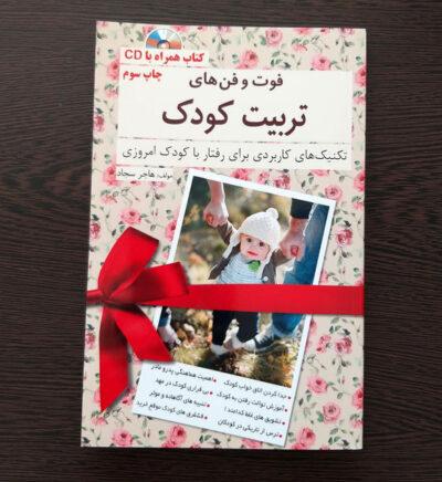 کتاب تربیت کودک