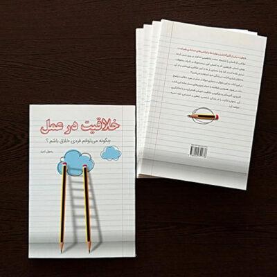 کتاب خلاقیت در عمل